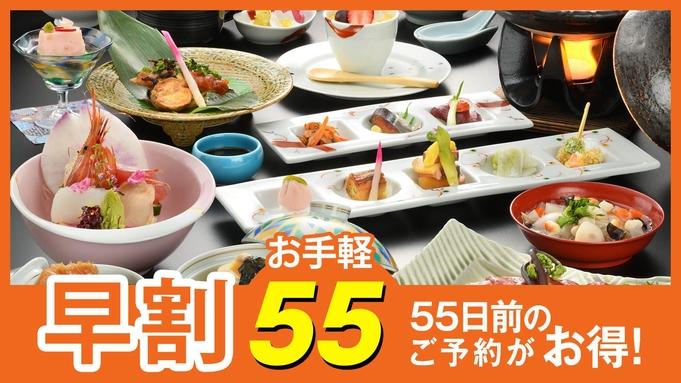 【さき楽55】早めの予約で特別価格!気取らずお手軽★旬の味わいを楽しむ『季節の和会席』
