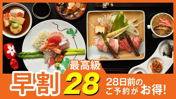 【さき楽28】早めの予約で特別価格!当ホテル最高級★高級食材を堪能する『最高級和会席』