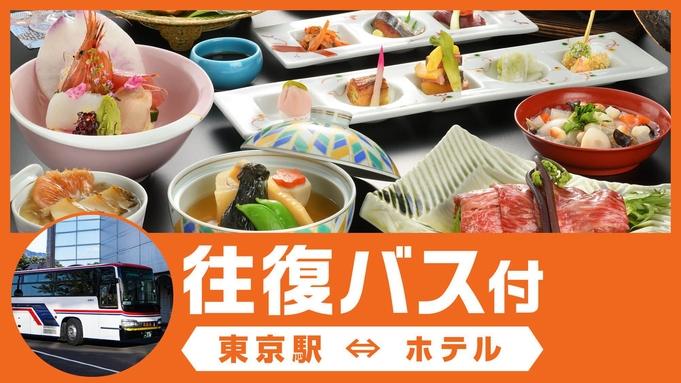 【東京駅⇔ホテル往復バス付】気取らずお手軽★旬の味わいを楽しむ『季節の和会席』