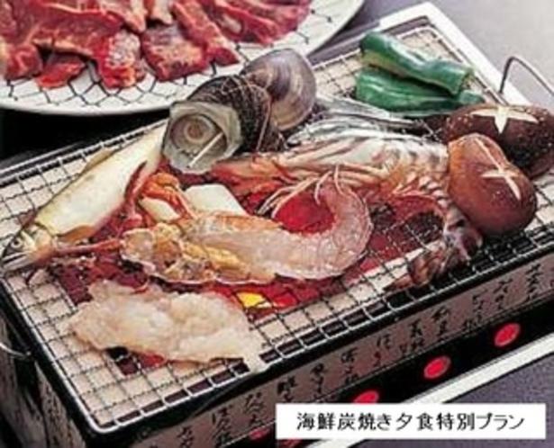 特別夕食メニュー・海鮮炭火焼き