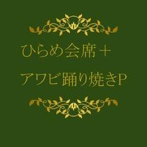ひらめ会席+アワビ踊り焼き