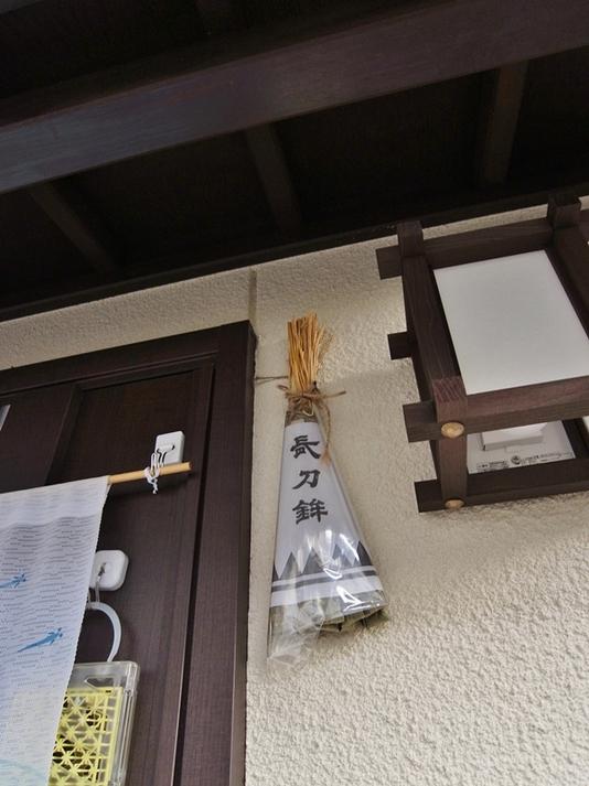 お守り-長刀鉾のちまき