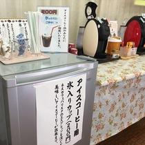 ご神水アイスコーヒー(1杯200円)