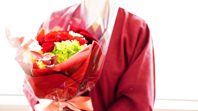 【記念日やプロポーズ/ブッフェ又はセットメニュー】花束&メッセージカードを贈ろう〜思い出に残る一日を
