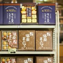 【メイスイマート】お土産の定番、温泉まんじゅうやミニケーキも多数取り揃えております。