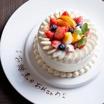お誕生日や記念日にパティシエ特製ケーキでお祝いしませんか。(有料/3日前まで要予約/画像はイメージ)