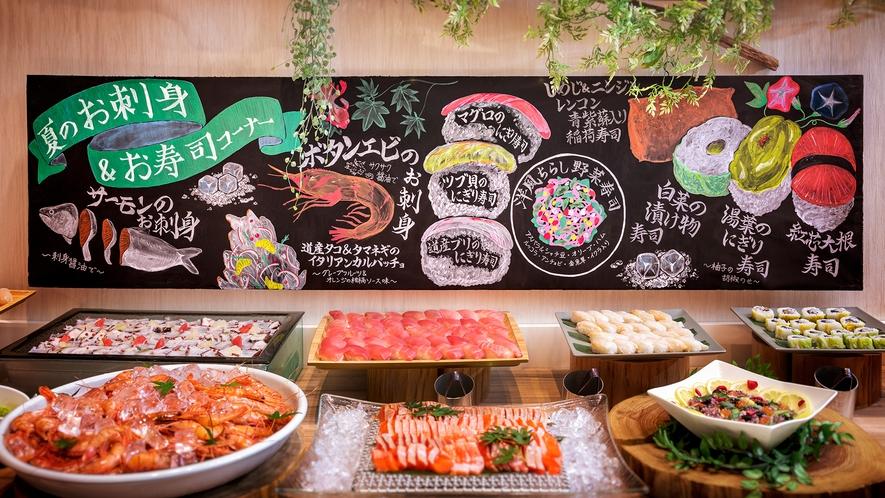 【ブッフェ一例】2021年夏、海鮮や野菜の寿司コーナーが新たに登場!