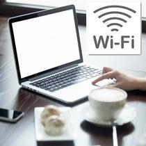 無料Wi-Fiご利用可能です