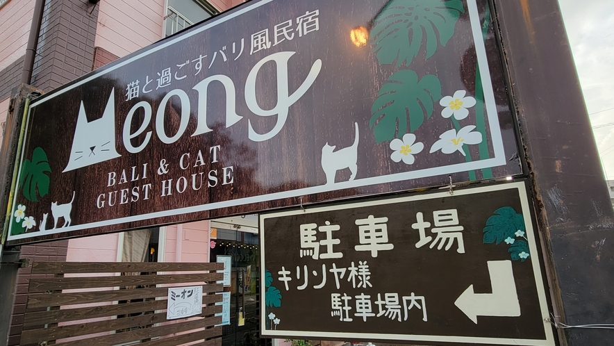 Meong看板