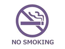 全部屋・全館禁煙です!!