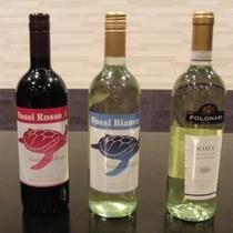 ワイン3種