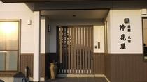 *外観/震災を乗り越え、2013年に新築リニューアルオープンした綺麗な民宿です!