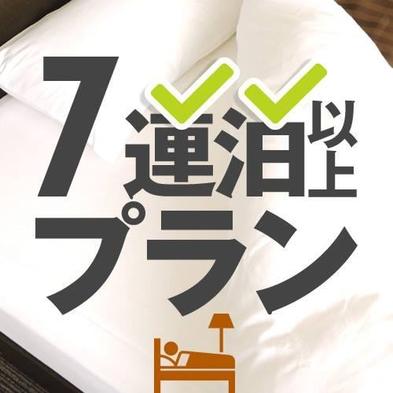 ■【連泊プラン】7連泊以上【朝食付き・駐車場無料】