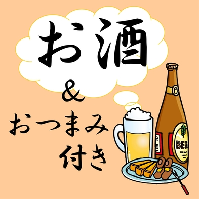 【晩酌】お酒&おつまみ付きプラン【朝食バイキング・駐車場無料】