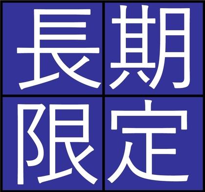 【格安長期】10泊限定サンキュープラン【楽天限定】