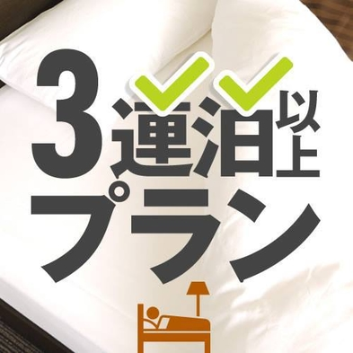 ■【連泊プラン】3連泊以上【朝食付き・駐車場無料】
