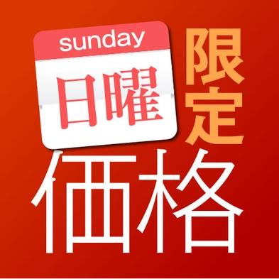 ■日曜日限定プラン【朝食・駐車場無料】