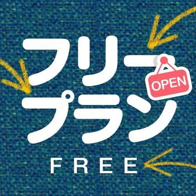 ■特価セール!おまかせフリープラン♪【喫煙・禁煙指定不可】