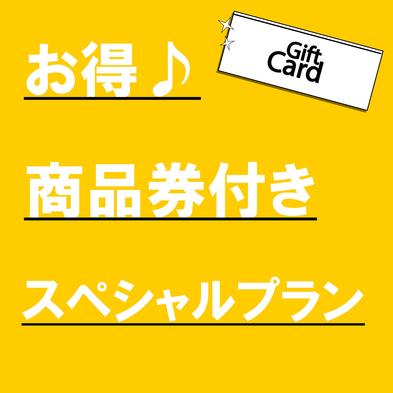 【数量限定】近くのショッピングモールでお食事やお土産に♪商品券1,000円分付きプラン
