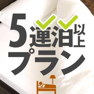 ■【連泊プラン】5連泊以上【朝食付き・駐車場無料】