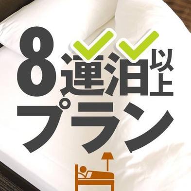 ■【連泊プラン】8連泊以上【朝食付き・駐車場無料】