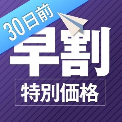 ■【早割プラン】早割30日前までの予約!室数限定!【朝食付き・駐車場無料】