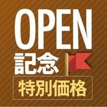 オープン記念特別価格