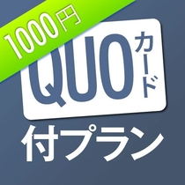 QUO1,000円プラン