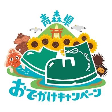 【青森県おでかけキャンペーン】青い森紅サーモン刺身と地ビール1本付プラン(青森県居住者限定)