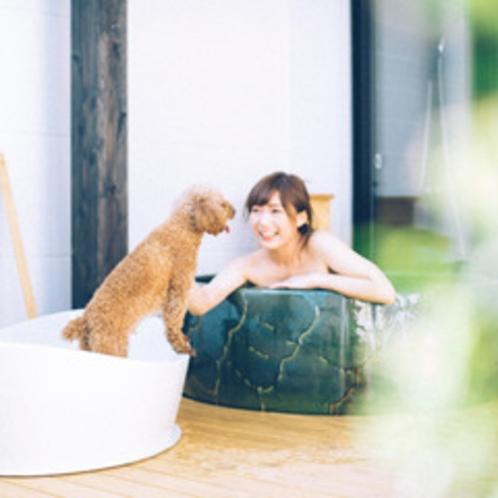 【愛犬用露天風呂】飼い主さんと一緒に楽しめる入浴タイム