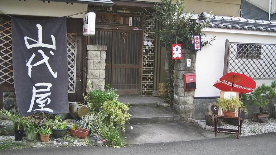 *【玄関】静かな住宅街に立つ昭和48年創業の料理自慢の小さな宿です