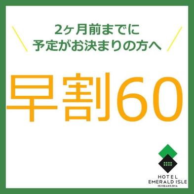 【さき楽60】2ヶ月前までの予約でとってもお得/手作りおむすび朝食無料サービス