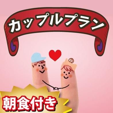 【1泊6280円〜】カップルのんびり12時アウト☆船堀駅1分!舞浜〜バスで約40分《選べる朝食》