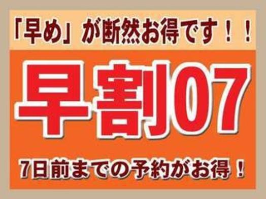【早割7】7日前予約で最大割引!☆wifi完備☆船堀駅〜徒歩1分!《素泊まり》