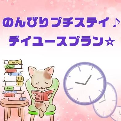 【デイユース】【テレワーク推奨】お一人様5000円で最大7時間滞在OK!10時〜17時利用可能!