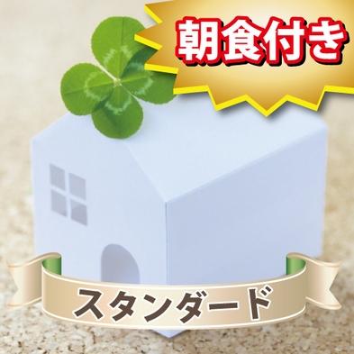 迷ったらこのスタンダードプラン☆Wi-Fi完備《選べる朝食付》(お疲れドリンク1本!/16~20時)