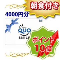 QUO4000+10倍 朝食付き