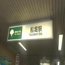 都営新宿線『船堀駅』北口徒歩1分!