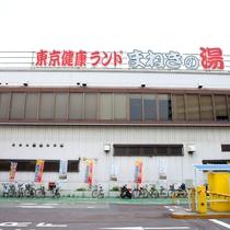 ホテル近くの「東京健康ランドまねきの湯」