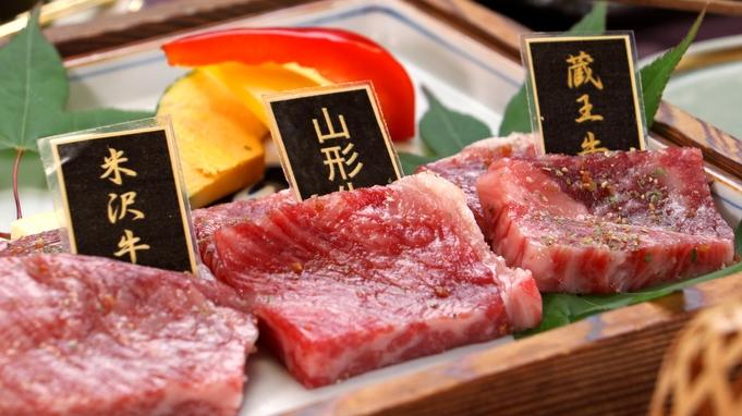 【人気No.1】贅沢♪★米沢牛★山形牛★蔵王牛★和牛ステーキ3種食べ比べプラン【現金特価】