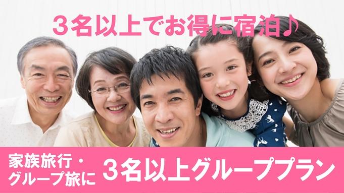 家族旅行・グループ旅行に!3名様以上でお得なグループプラン<素泊まり>