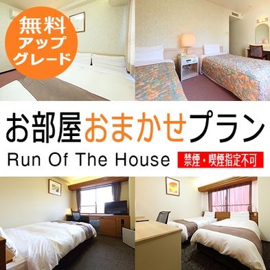 【室数限定】お部屋おまかせ・客室アップグレードプラン<素泊まり>
