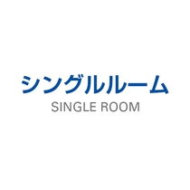 シングルルーム