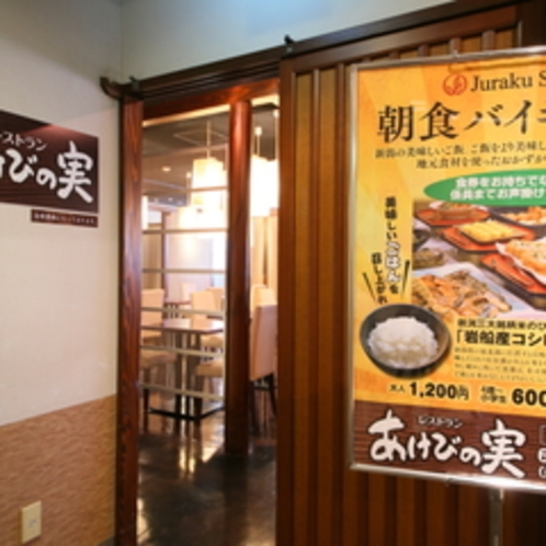 あけびの実入口(ホテル2階 朝食会場)