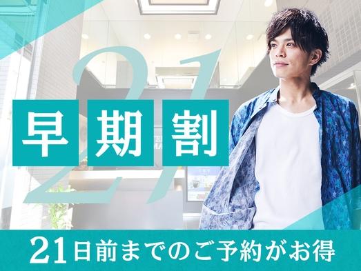 【早期割21】【素泊まり】21日前までのご予約ならお得!!