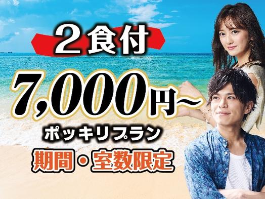 【6月20日まで販売!期間&室数限定】2食付き/7,000円〜 ポッキリプラン♪