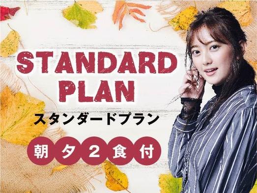 【スタンダードプラン】【2食付】リブマックスリゾート伊東川奈