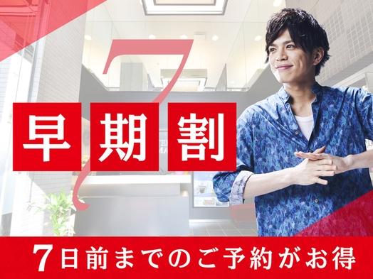 【早期割7】【朝食付】7日前までのご予約ならお得!!