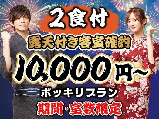 【6月20日まで!期間&室数限定】【露天付き客室確約】2食付き/10,000円〜 ポッキリプラン♪