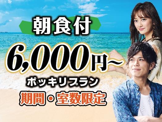 【6月20日まで!期間&室数限定】朝食付き/6,000円〜 ポッキリプラン♪